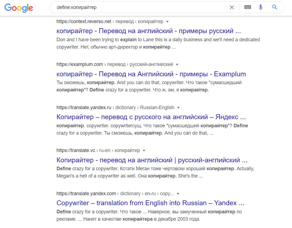В такой выдаче преобладают переводчики и словари