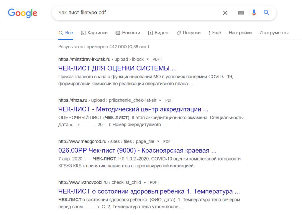 Здесь Google выдает PDF-файлы, останется только выбрать и скачать нужное