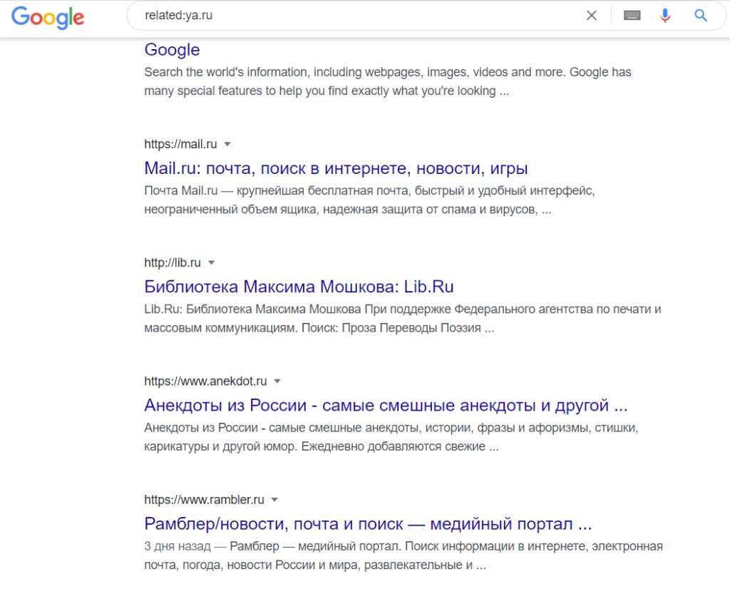 В списке Google, Mail, Rambler, а также Библиотека Мошкова и Анекдот.ру