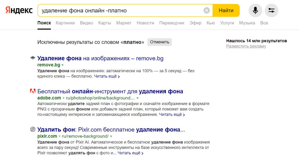 Яндекс дополнительно предупреждает, что исключены определенные результаты