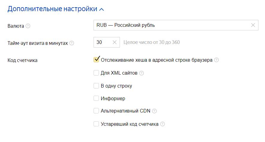 Между прочим, если стандартные 30 минут не устраивают, лимит можно поменять в дополнительных настройках счетчика Яндекс.Метрики.
