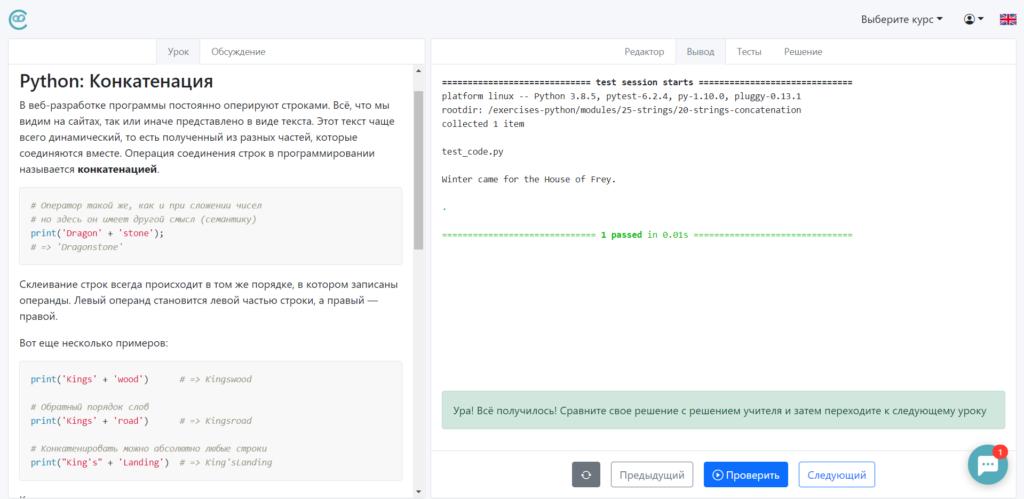 Так выглядит тренировка в Code Basics (особенно понравится любителям вселенной Игры Престолов)