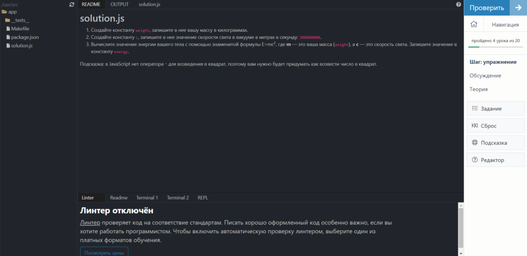 Так выглядит среда разработки Hexlet для решения практических задач по программированию