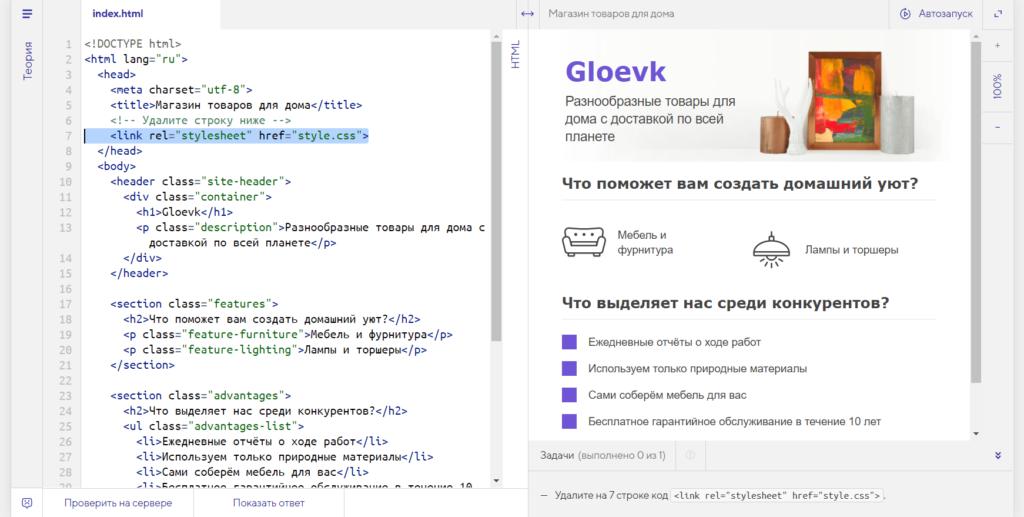 Начало работы с тренажером HTML Academy