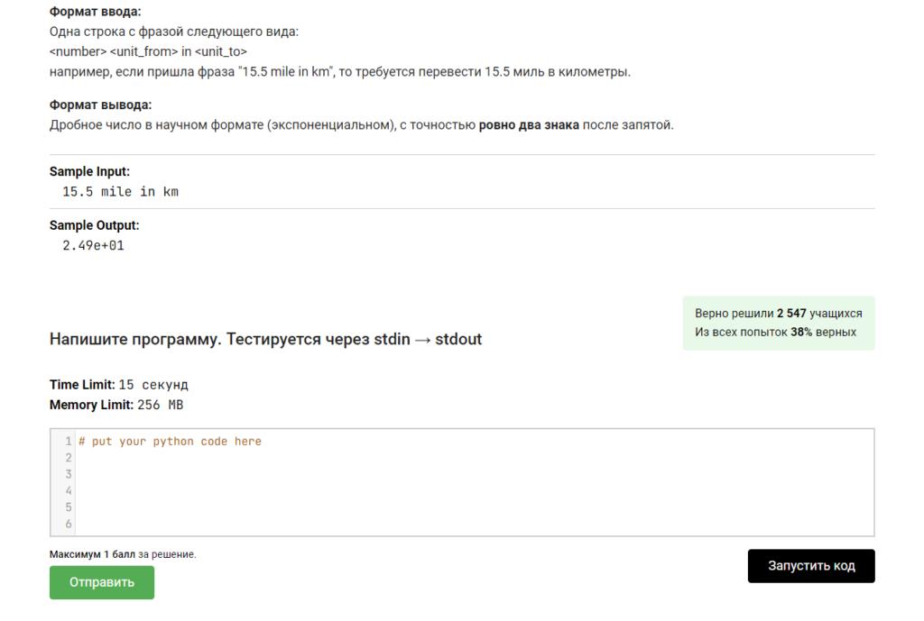 Так выглядит один из уроков адаптивного тренажера по Python на Stepik