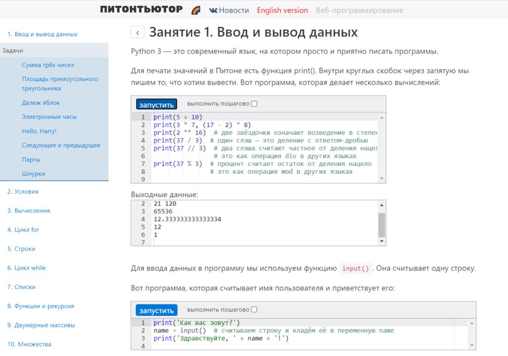 Так выглядит интерактивный учебник от проекта ПитонТьютор
