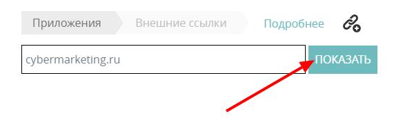 По ссылке «Подробнее» можно почитать инструкцию и посмотреть обзор сервиса