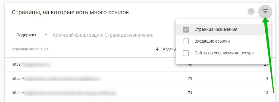 Можно, к примеру, отфильтровать страницы по количеству входящих ссылок – чтобы показывались только те, у которых это значение больше, меньше или равно заданному