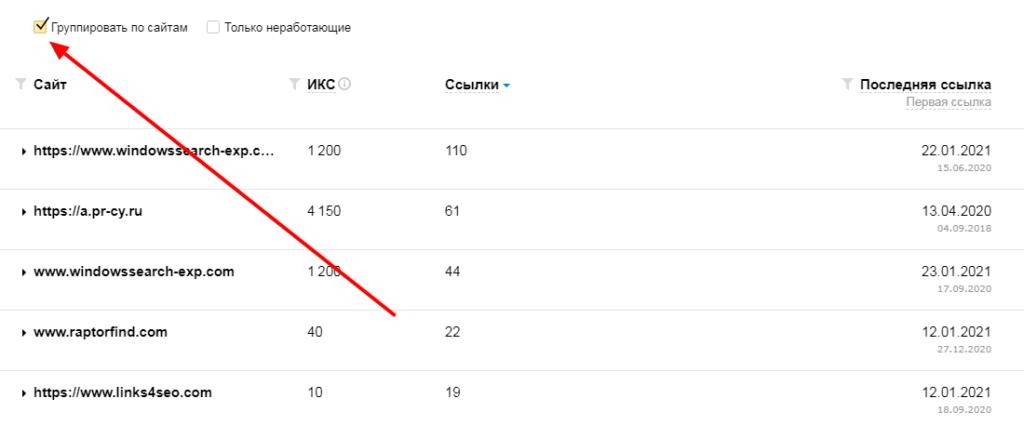 Чтобы список начинался с доменов, которые ссылаются чаще всего, нажмите на колонку «Ссылки» – результаты отсортируются в порядке убывания количества ссылок