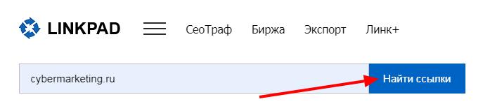 После ввода адреса сайта и клика по кнопке «Найти ссылки» появится форма для регистрации