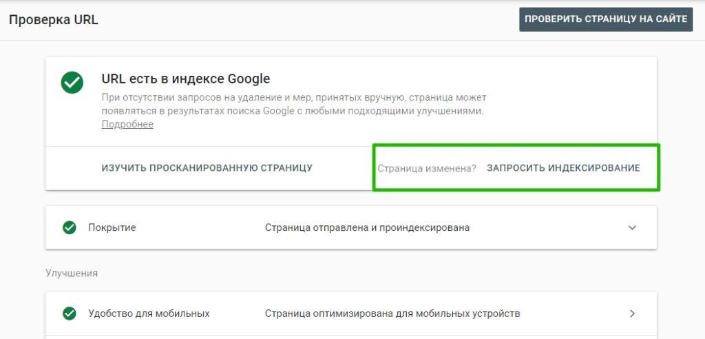 19 полезных функций Google Search Console