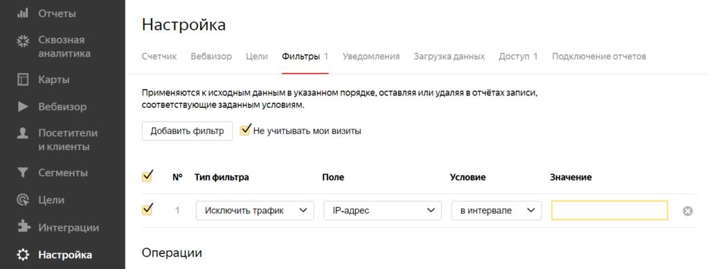 В процессе настройки фильтра Яндекс.Метрики, который исключает трафик по IP-адресу(-ам).