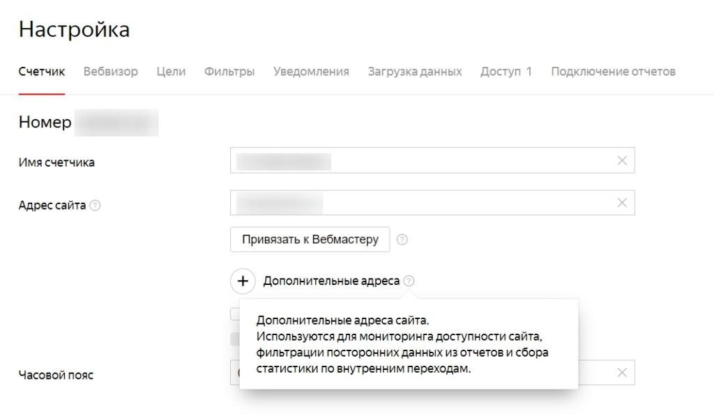 «Настройка → Счетчик» — именно здесь указывается основной адрес сайта, а также дополнительные, например, различные поддомены.