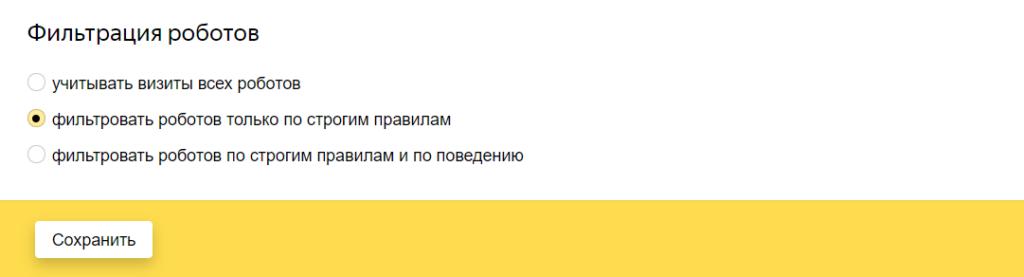 Настройка фильтрации роботов в Яндекс.Метрике