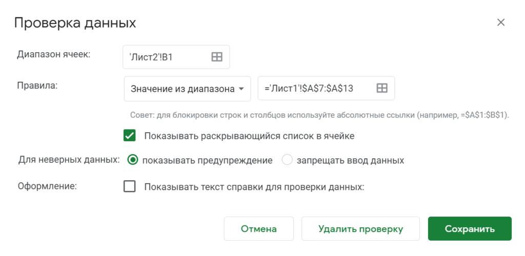 В процессе настройки выпадающего списка. Чтобы открыть это окно, нужно кликнуть в меню на «Данные → Настроить проверку данных».