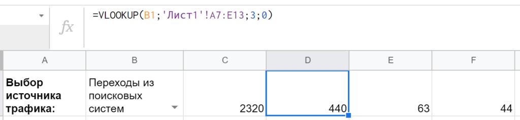 Так выглядит конструктор/селектор после настройки и добавления формул ВПР