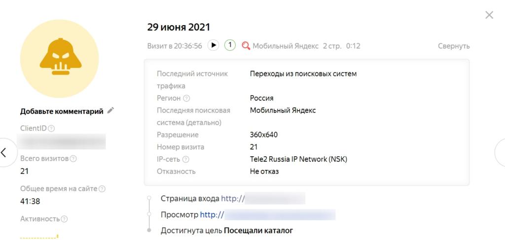 Пример подробной информации о визите (а кнопка плеера выше, рядом с датой визита)