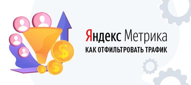Как исключить/отфильтровать трафик в Яндекс.Метрике: свой, чужой, роботный, брендовый