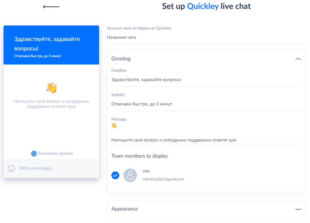 Так выглядит онлайн-чат Quickley