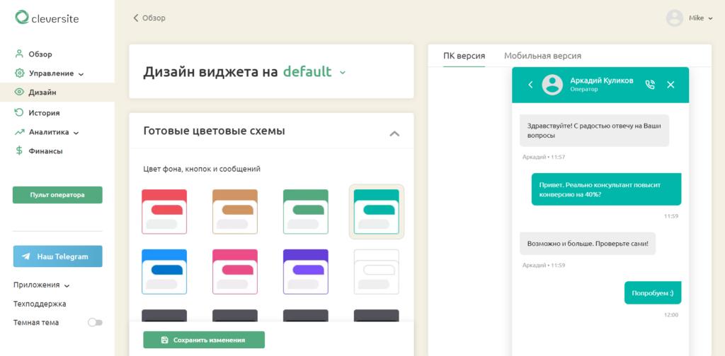 Настройка дизайна в Cleversite
