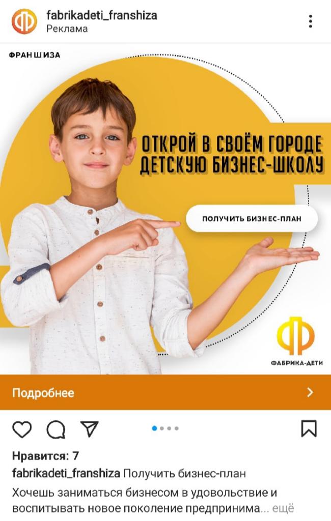 Пример рекламы, ведущей на лендинг с франшизой