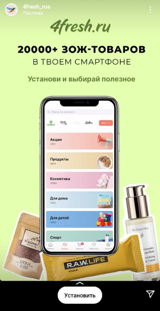 Пример рекламы с целью установки приложения