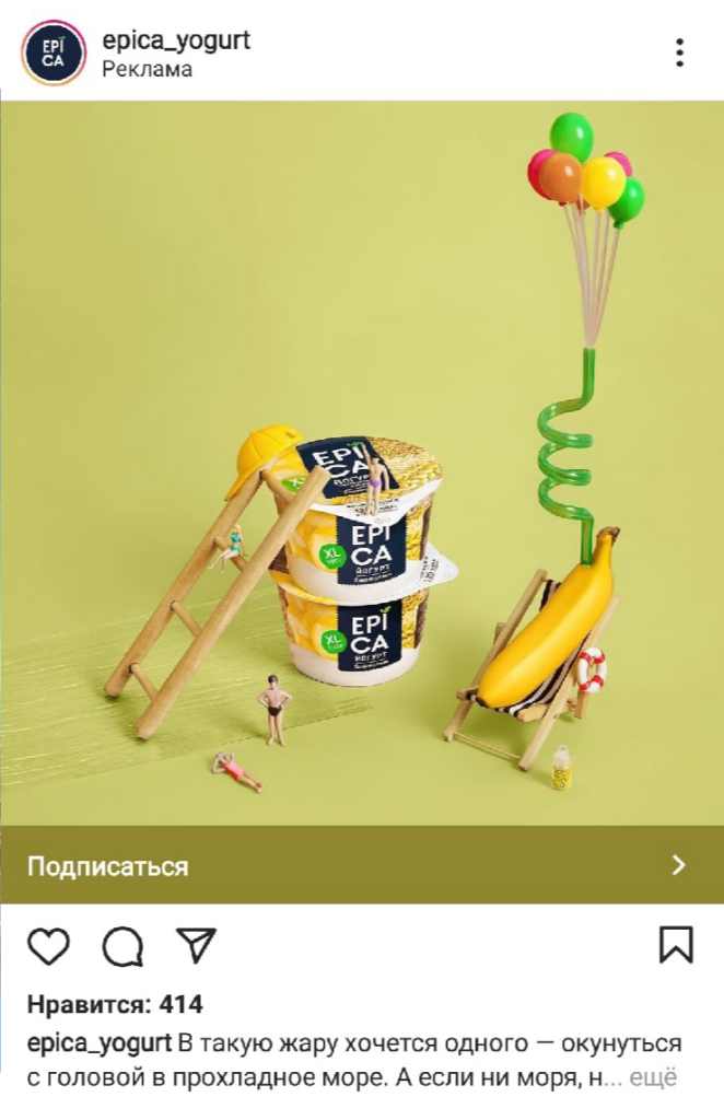 Пример рекламы на узнаваемость продукта, который реализуется в розничных сетях