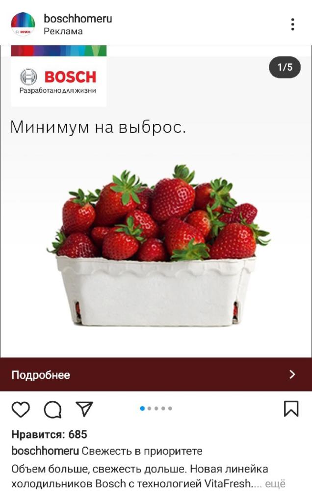 Здесь, например, реклама новой линейки продуктов известного бренда