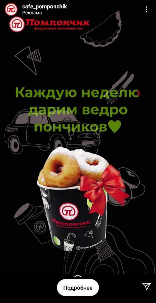 Пример промоутирования акции от федеральной пончиковой сети