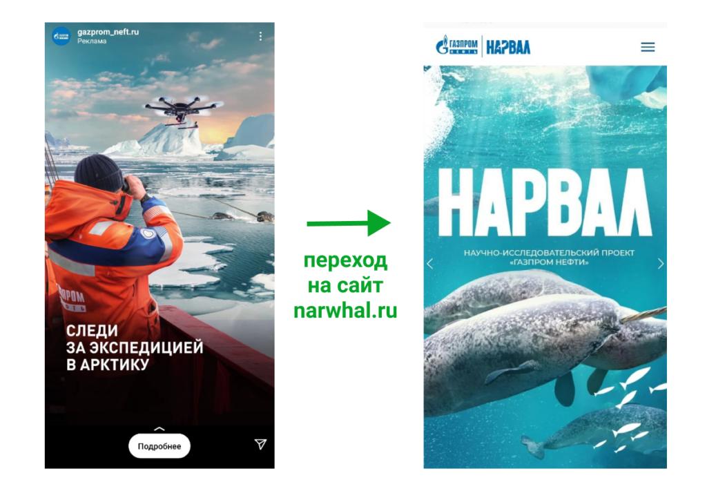 Пример рекламы для привлечения внимания к экспедиции