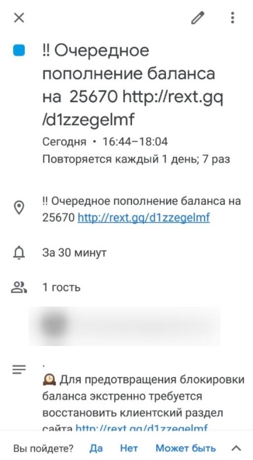 Пример спама через Google Календарь. Мошенническую ссылку засунули даже в поле «Место проведения»
