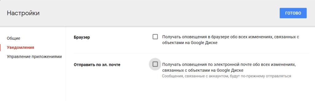 Изменение настроек Google Диска