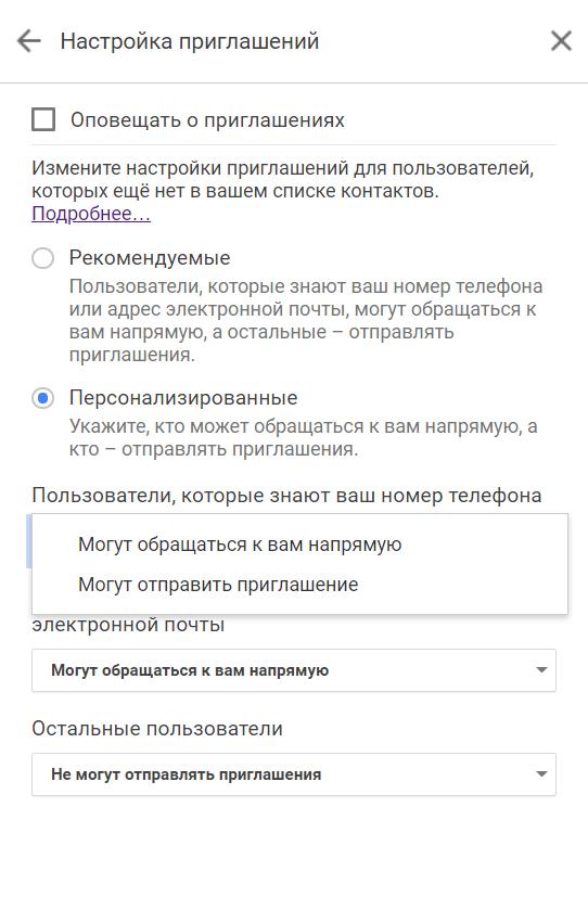 Настройка приглашений в Google Hangouts